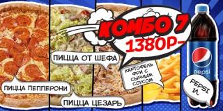 Комбо 7